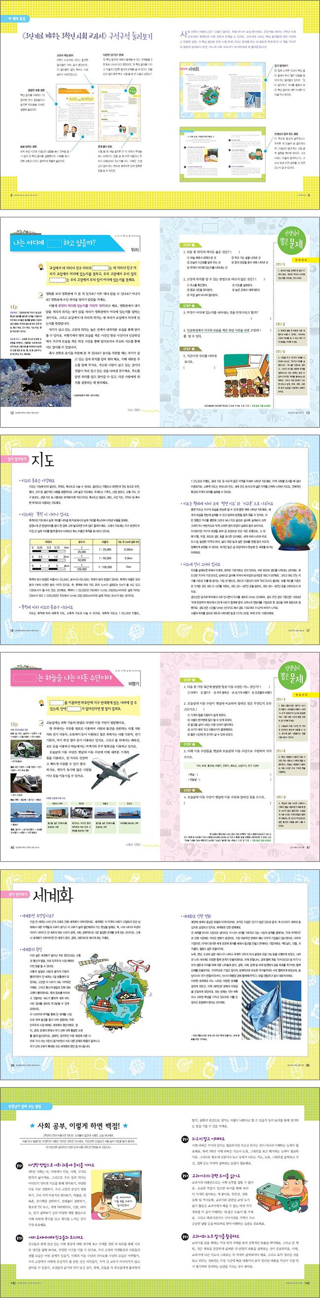 3학년 사회 교과서 미리보기.jpg