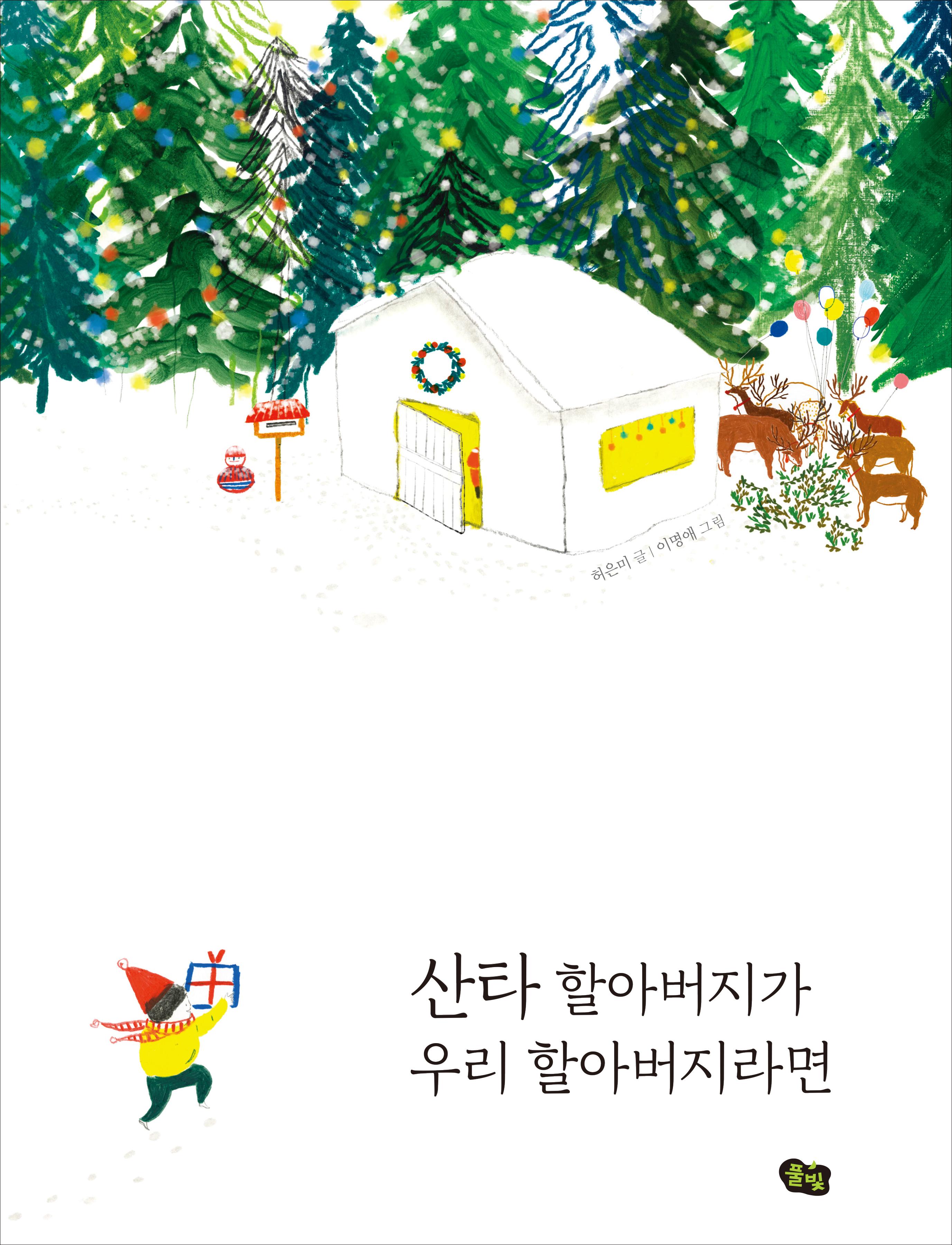 산타 할아버지_표지(선).jpg