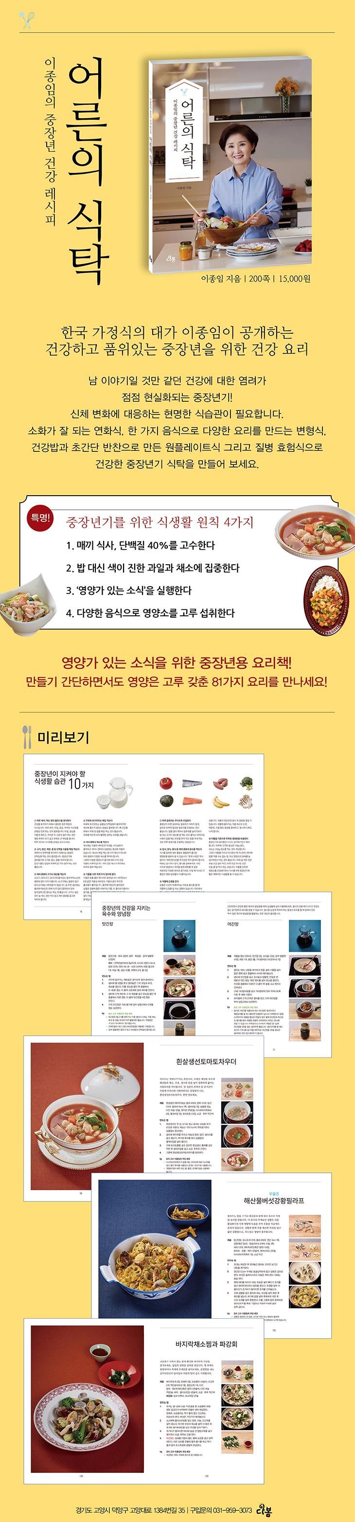 어른의 식탁 미리보기 페이지(수정).jpg