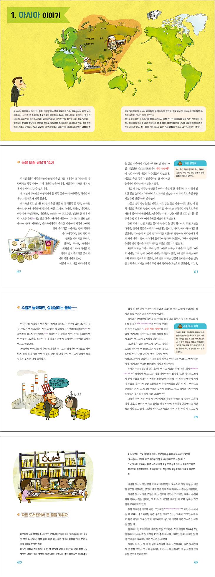 [미리보기] 둥글둥글 지구촌 경제 이야기-개정판.jpg