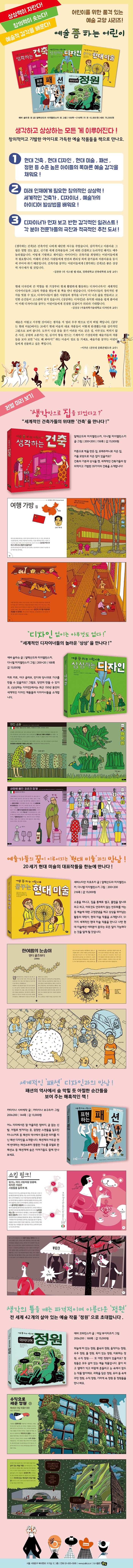 예술 쫌 하는 어린이 5권 상품기술서(재수정).jpg
