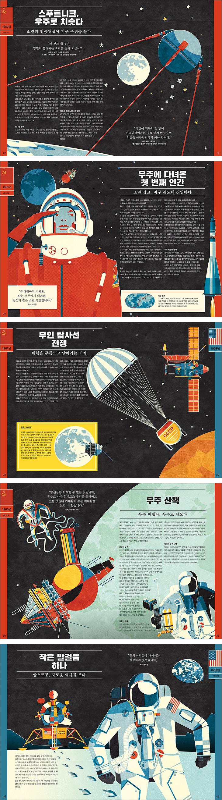 우주 탐험 대결 미리보기.jpg