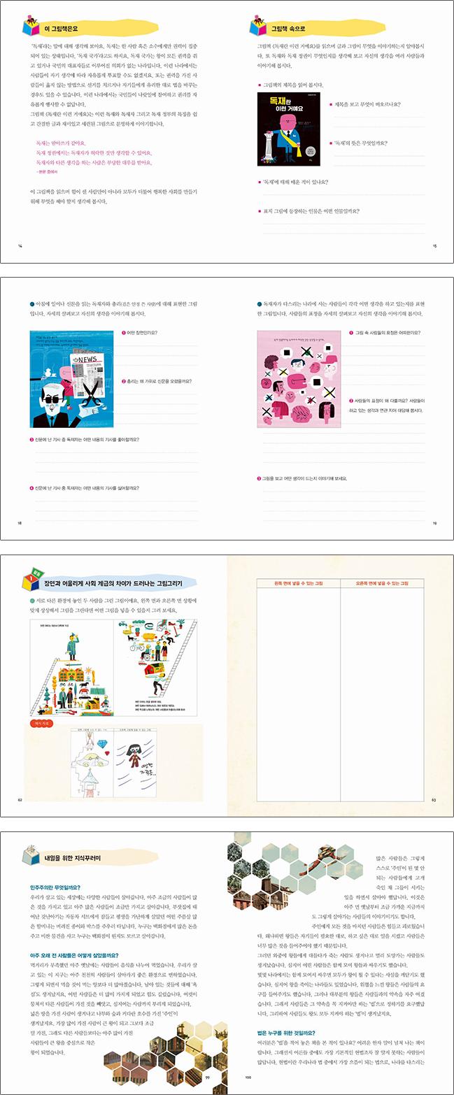 내일을 위한 책 생각 길잡이(워크북) 상세이미지.jpg