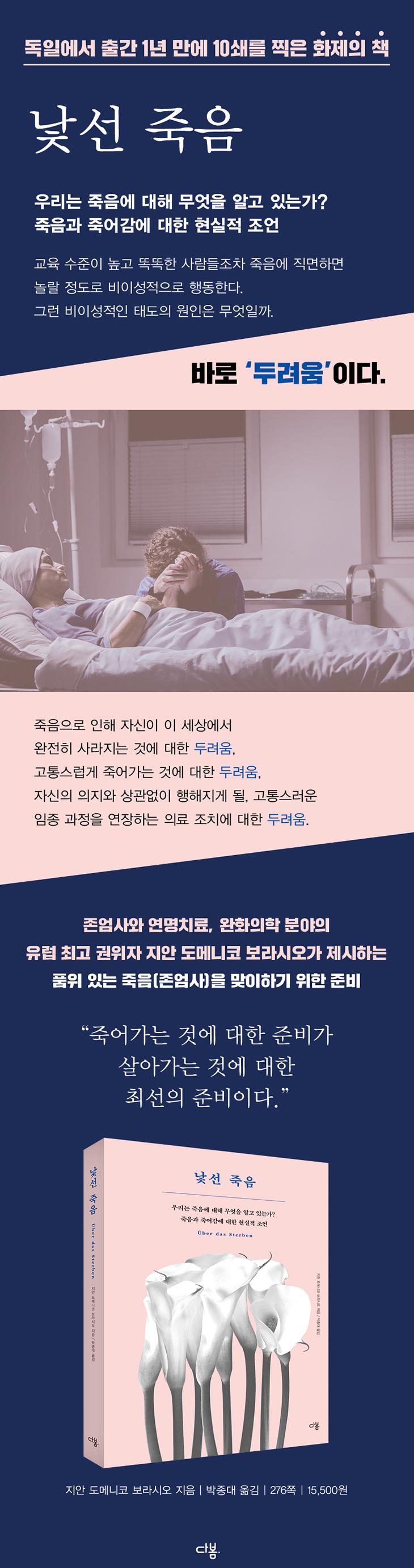 낯선죽음 상세이미지(최종).jpg