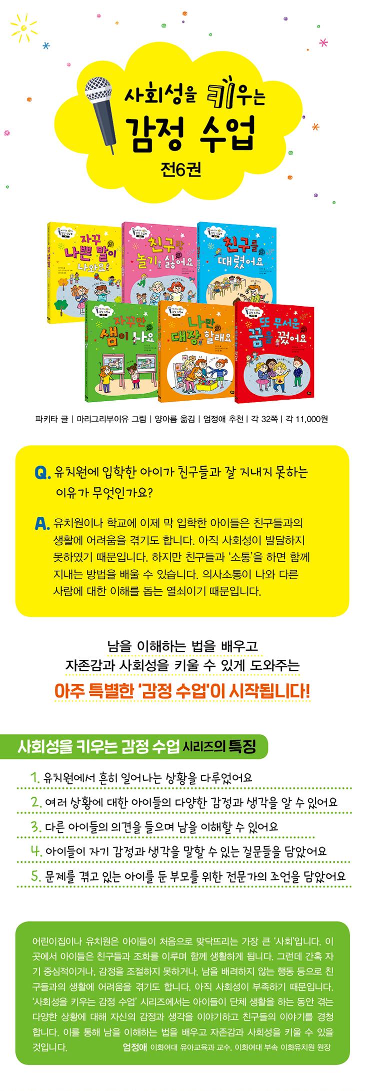 감정수업 6권 상품기술서-2.jpg