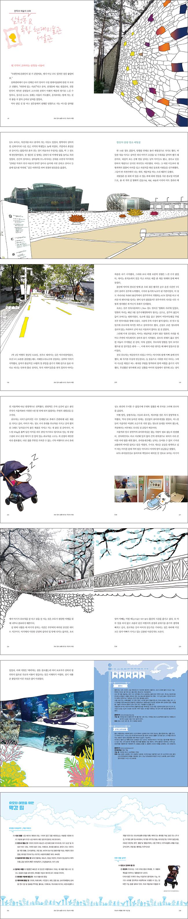 유모차여행 미리보기.jpg